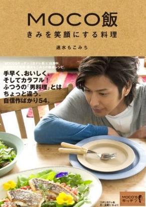《MOCO飯 きみを笑顔にする料理》txt,chm,pdf,epub,mobi電子書下載