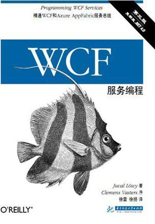 WCF服务编程