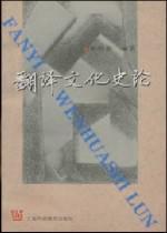 翻译文化史论