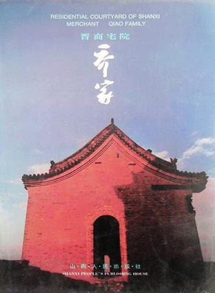 晋商宅院乔家(平)