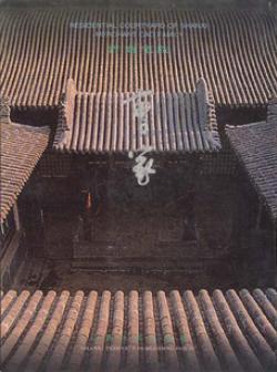 晋商宅院曹家(平)