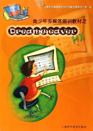 青少年多媒体培训教材之Dreamweaver MX