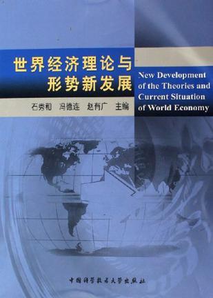 世界经济理论与形势新发展