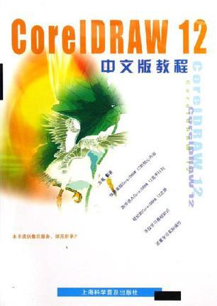 CorelDRAW 12中文版教程