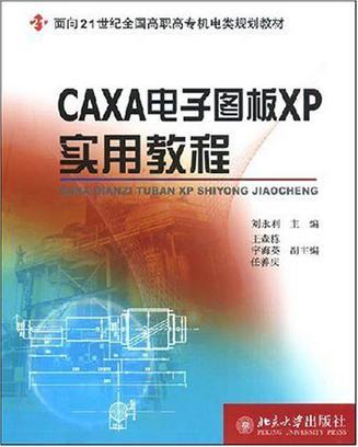 CAXA电子图板XP实用教程