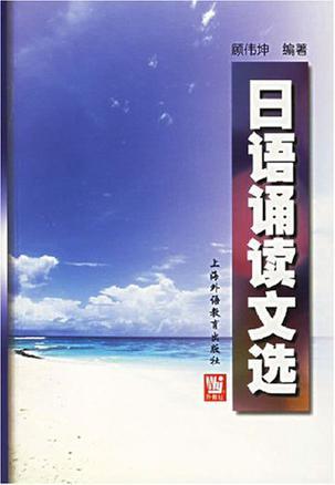 日语诵读文选