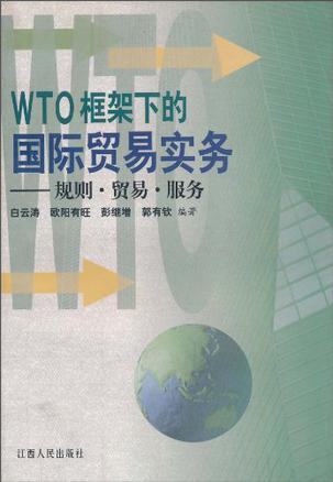 WTO框架下的国际贸易实务
