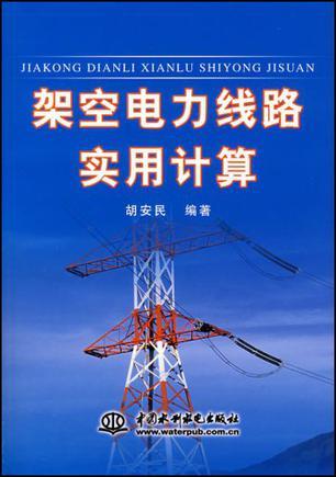 架空电力线路实用计算