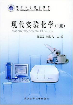 现代实验化学(上)