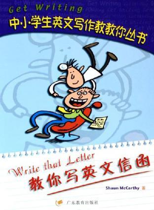 教你写英文信函