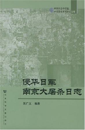 侵华日军南京大屠杀日志