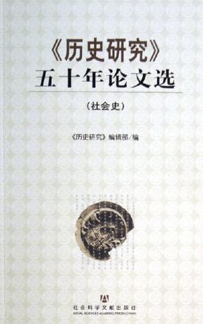 《历史研究》五十年论文选