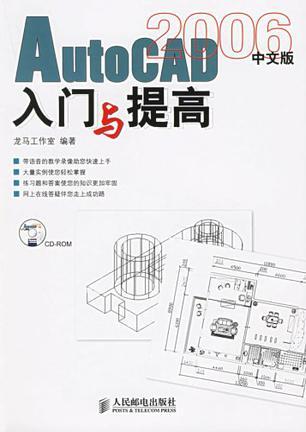 AutoCAD2006中文版入门与提高