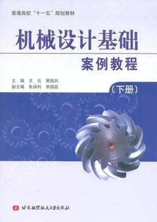 机械设计基础案例教程(下册)