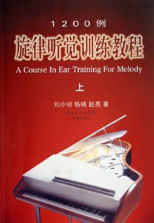 1200例旋律听觉训练教程(上)