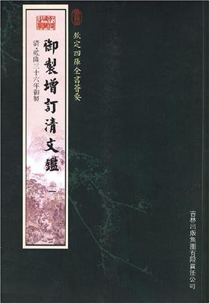 御制增订清文鉴(全2册)