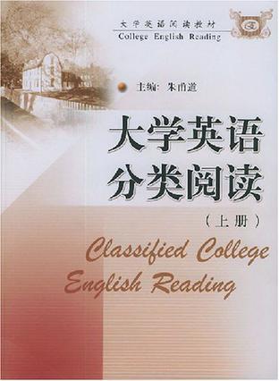 大学英语分类阅读(上册)
