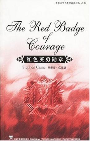 红色英勇勋章