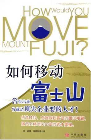 如何移动富士山