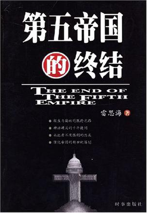 第五帝国的终结