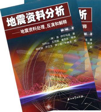 地震资料分析(上下册)