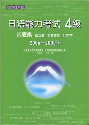 日语能力考试4级试题集