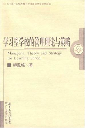 学习型学校的管理理论与策略