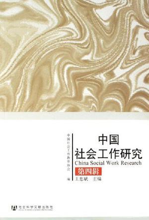 中国社会工作研究(第4辑)