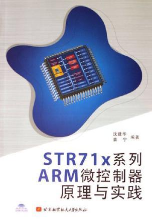 STR71x系列ARM微控制器原理与实践