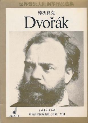 世界音乐大师钢琴作品选集 德沃夏克钢琴小品集