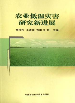 农业低温灾害研究新进展