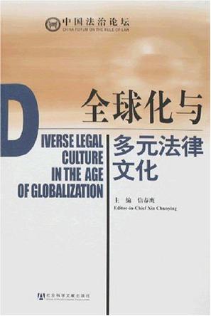 全球化与多元法律文化