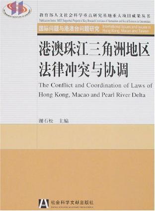港澳珠江三角洲地区法律冲突与协调