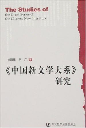 《中国新文学大系》研究