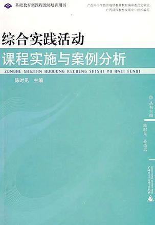 综合实践活动课程实施与案例分析