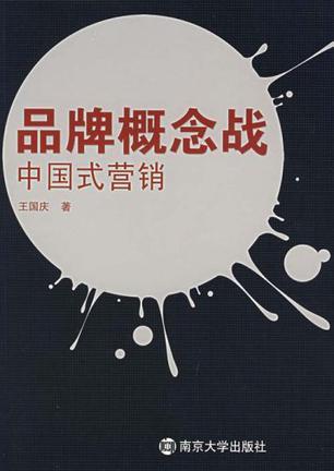 品牌概念战中国式营销