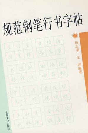 规范钢笔行书字帖