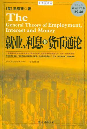 就业、利息和货币通论