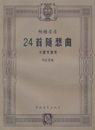 帕格尼尼24首随想曲大提琴独奏