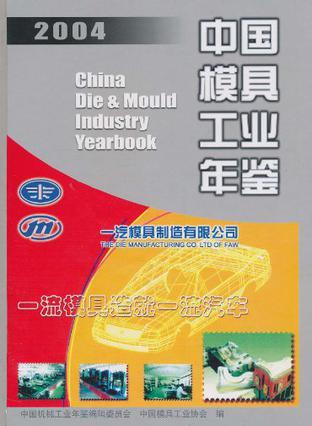 2004中国模具工业年鉴