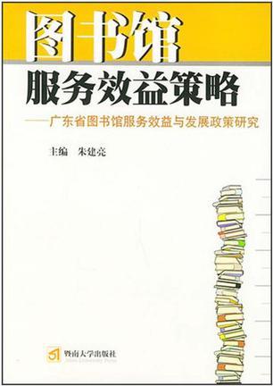 图书馆服务效益策略