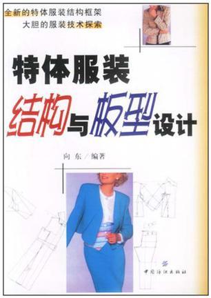 特体服装结构与板型设计