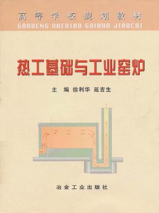 热工基础与工业窑炉