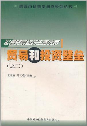 世界贸易组织主要成员贸易和投资壁垒