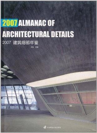 2007建筑细部年鉴
