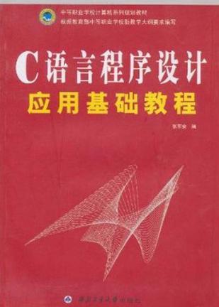 C语言程序设计应用基础教程