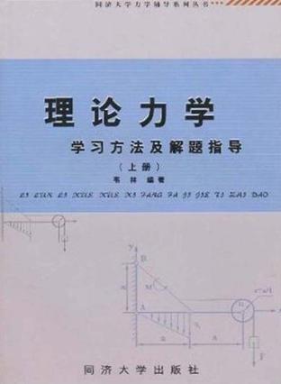 理论力学学习方法及解题指导(上册)