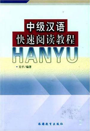 中级汉语快速阅读教程