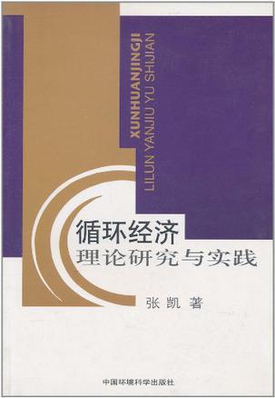 循环经济理论研究与实践