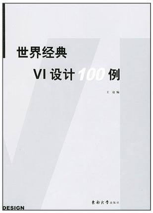世界经典VI设计100例